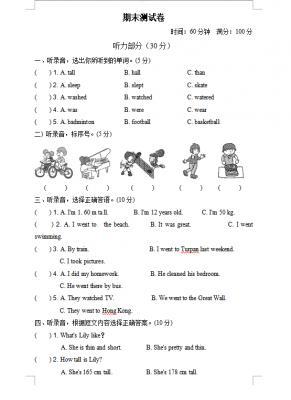 人教版六年级下册英语期末试题