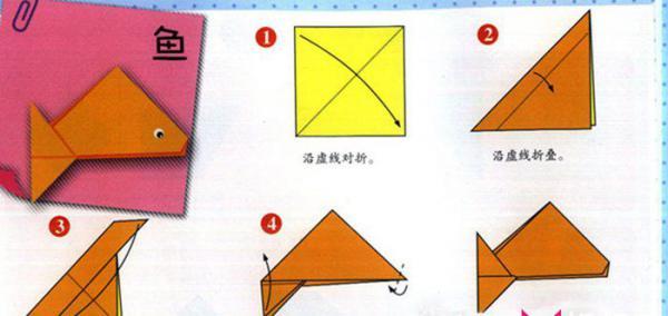 儿童小鱼手工折纸教程图片