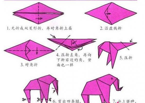 大象的手工折纸教程图片